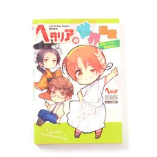 Hetalia: Axis Powers History Book