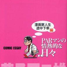 PAR man's Passionate Days Comic Essay Ditching the Manga Artist Life Midway