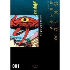 Shigeru Mizuki Complete Works Vol. 01