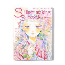 SS Illust Making Book: Watercolors Vol. 01