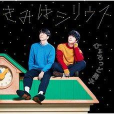 Kimi wa Sirius | Kotaro to Yuichiro Hyorotto Danshi Radio Theme Song Single CD