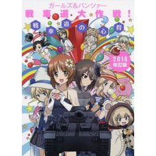 Girls und Panzer Operation Sensha-do 2018 Revised Edition