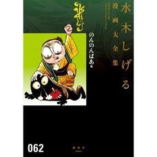 Shigeru Mizuki Complete Works Vol. 62
