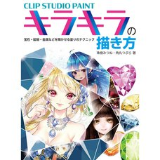 Clip Studio Paint: How to Draw Kirakira