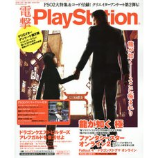 Dengeki Playstation w4 January 2016