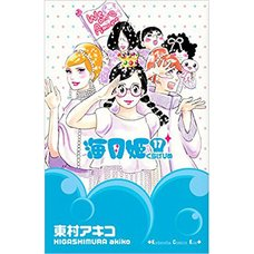 Princess Jellyfish Vol. 17