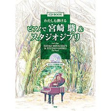 Let's Play Hayao Miyazaki & Studio Ghibli on Piano