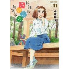 Hokago Saikoro Club Vol. 11