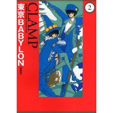 Tokyo Babylon Collector's Edition Vol. 2