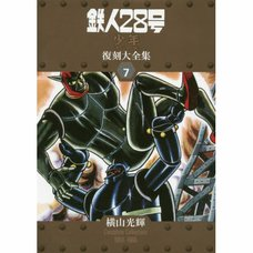 Tetsujin 28-go Shonen Original Version Reprint Compendium Vol. 7
