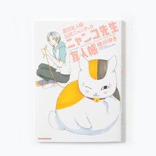 Nyanko-sensei's Book of Friends: Natsume's Book of Friends Official Nyan Book