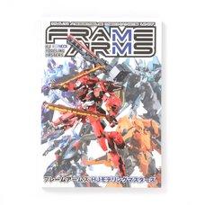 Frame Arms HJ Modeling Masters