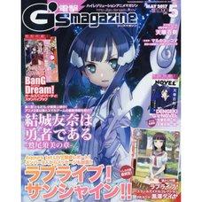 Dengeki G's Magazine May 2017