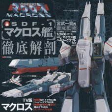 The Super Dimension Fortress Macross SDF-1 Macross Complete Dissection