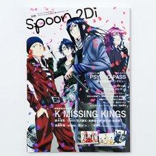Bessatsu Spoon Vol. 54 2Di