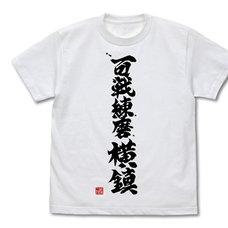 Kantai Collection -KanColle- Hyakusenrenma Yokochin White T-Shirt