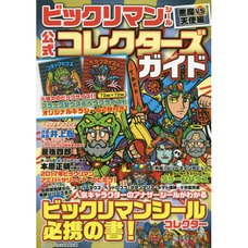Bikkuriman Official Collector's Guide: Devils vs Angels Edition