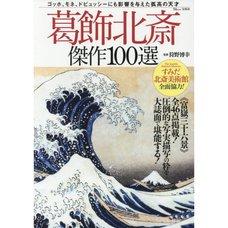 Katsushika Hokusai: 100 Masterpieces