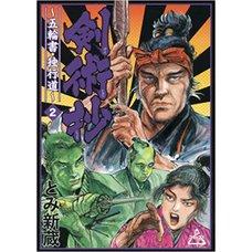 Ken Jyutsu Sho: Gorin no Sho Dokko Do Vol. 2