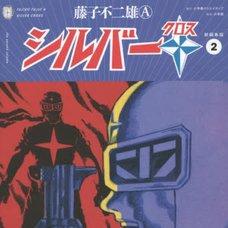 Silver Cross Vol.2