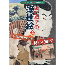 Beginner Ukiyo-e 2: Viewing & Learning About Masterpieces by Famous Artists
