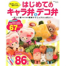Kyaraben & Decoration Bento for Beginners! - The Greatest Lineup of Characters from 86 Works