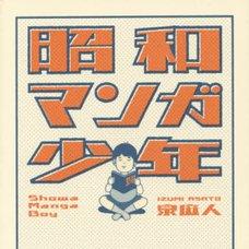 Showa Manga Boy