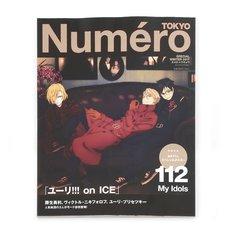 Numero Tokyo December 2017
