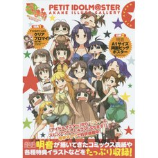Petit Idolmaster Akane Illust Gallery Happy Red