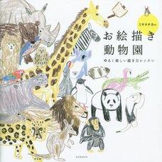 Chika Miyata's Drawing Zoo Animals