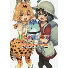 Kemono Friends Comic Anthology: Japari Bus Arc