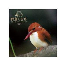 Beutiful Wild Bird World 2018 Calendar
