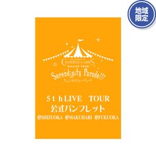 The Idolm@ster Cinderella Girls 5th Live Tour: Serendipity Parade!!! Official Concert Book