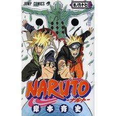 Naruto Vol. 67