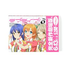 Love Live! School Idol Project 1