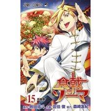 Food Wars! Shokugeki no Soma Vol. 15