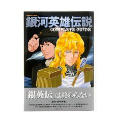 Legend of the Galactic Heroes Complete Guide