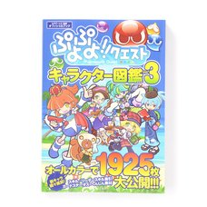 Puyo Puyo Quest Character Picture Book Vol. 3