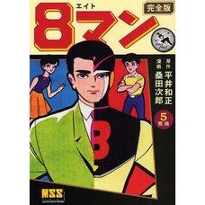 8 Man Complete Version Vol.5