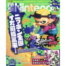 Dengeki Nintendo October 2017