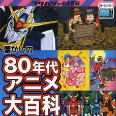 Nostalgic '80s Anime Encyclopedia: Remember the Famous Works at the Height of the 1980s Anime Boom!!