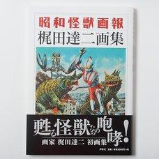 Showa Kaiju Gaho - Tatsuji Kajita Artworks