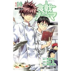 Food Wars! Shokugeki no Soma Vol. 10