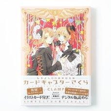 Cardcaptor Sakura Vol. 5 (Nakayoshi 60th Anniversary Edition)