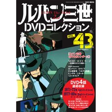 Lupin the Third DVD Collection Vol. 43