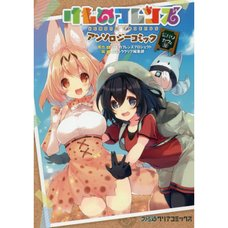 Kemono Friends Comic Anthology: Japari Cafe Arc
