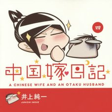 A Chinese Wife and an Otaku Husband Vol.4