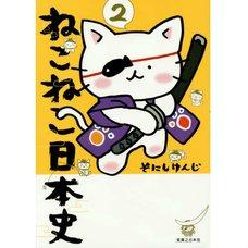 Neko Neko Japan History Vol. 2