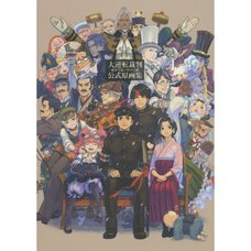Dai Gyakuten Saiban: Naruhodo Ryunosuke no Boken Official Artworks