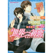 World's Greatest First Love: The Case of Chiaki Yoshino Vol. 2